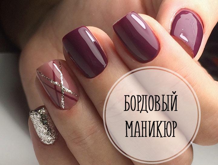 Рисунки На Коротких Ногтях Пошаговое Фото