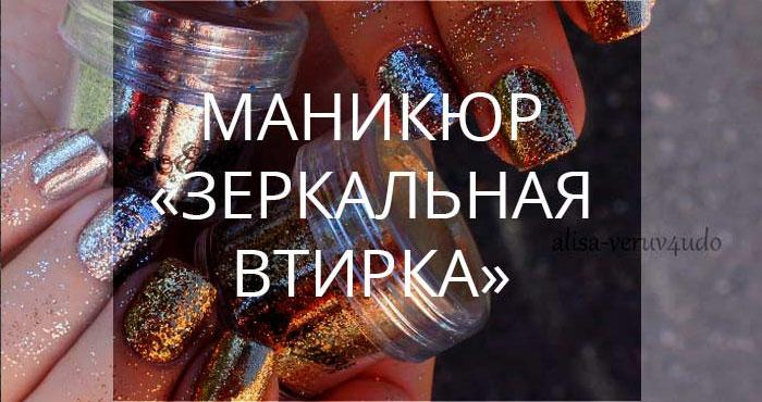 Дизайн ногтей с зеркальной втиркой. Фото