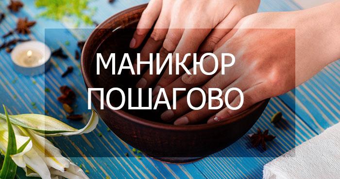 Маникюр своими руками - пошаговая инструкция