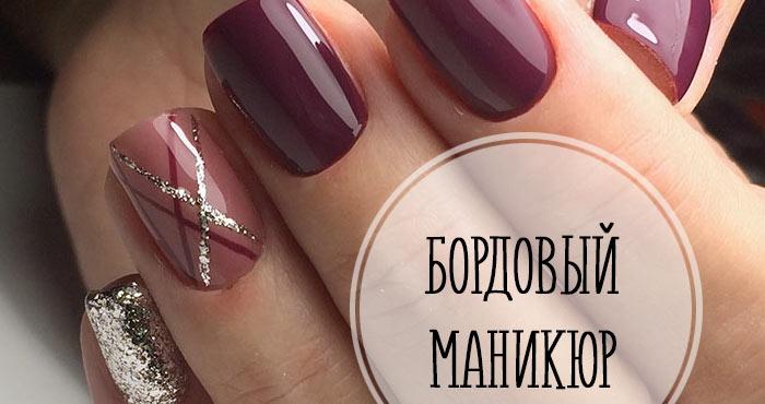 Мода на бордовые ногти и бордовый маникюр 2019-2020: дизайн ногтей в бордовых оттенках - фото